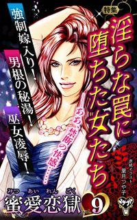 蜜愛恋獄Vol.9〜特集/淫らな罠に堕ちた女たち