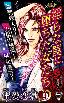 蜜愛恋獄Vol.9〜特集/淫らな罠に堕ちた女たち-電子書籍