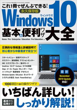 Windows10基本&便利ワザ大全-電子書籍
