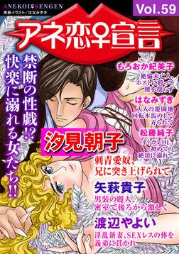 アネ恋♀宣言 Vol.59-電子書籍