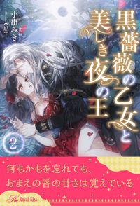 黒薔薇の乙女と美しき夜の王【2】