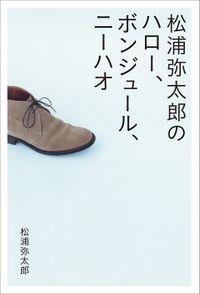 松浦弥太郎のハロー、ボンジュール、ニーハオ