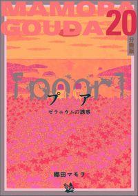 [poor] (プア)ゼラニウムの誘惑分冊版20
