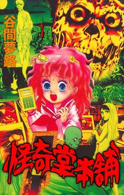 怪奇堂本舗 1-電子書籍