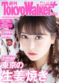 週刊 東京ウォーカー+ 2019年No.6 (2月13日発行)
