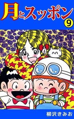 月とスッポン 9巻-電子書籍
