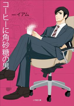 コーヒーに角砂糖の男-電子書籍