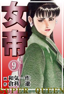 女帝 9巻-電子書籍