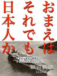 お前はそれでも日本人か 米軍元通訳の被爆者、70年の引き裂かれた思い