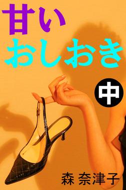 甘いおしおき 中-電子書籍