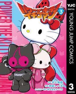 パワーザキティ イチゴマン 3-電子書籍