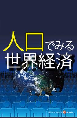人口でみる世界経済-電子書籍