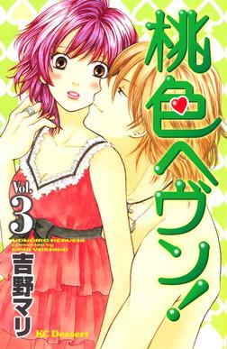 桃色ヘヴン!(3)-電子書籍