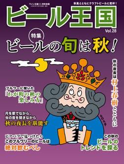 ビール王国 Vol.26 2020年 11月号-電子書籍