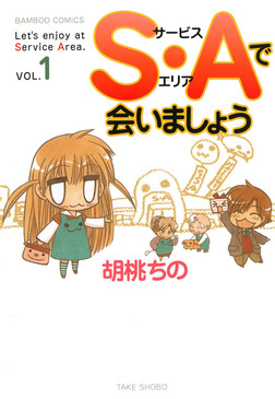 S・Aで会いましょう (1)-電子書籍