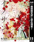 イノサン Rougeルージュ【期間限定試し読み増量】 11