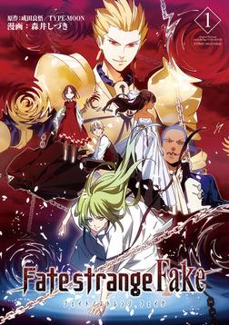 Fate/strange Fake (1)-電子書籍