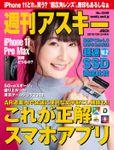 週刊アスキーNo.1249(2019年9月24日発行)
