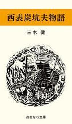 西表炭鉱夫物語-電子書籍