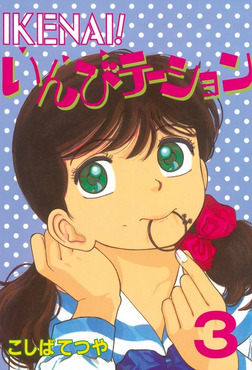 IKENAI!いんびテーション(3)-電子書籍