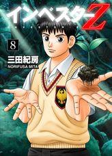 INVESTOR-Z (8)