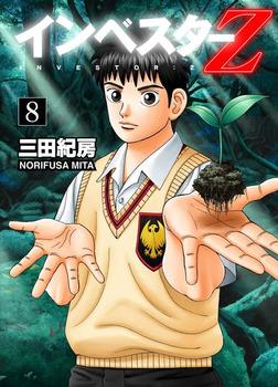 INVESTOR-Z (8)-電子書籍