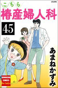 こちら椿産婦人科(分冊版) 【第45話】