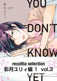 recottia selection 彩月ユリィ編1 vol.3