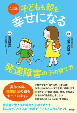 立石流 子どもも親も幸せになる 発達障害の子の育て方-電子書籍