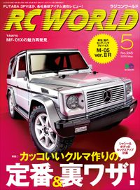 RC WORLD 2016年5月号 No.245