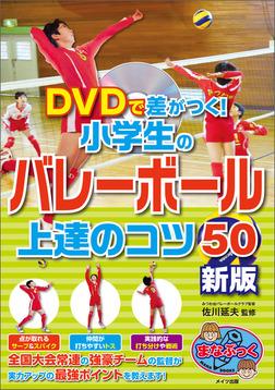 DVDで差がつく!小学生のバレーボール 上達のコツ50 新版 【DVDなし】-電子書籍