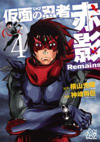 仮面の忍者赤影Remains 4