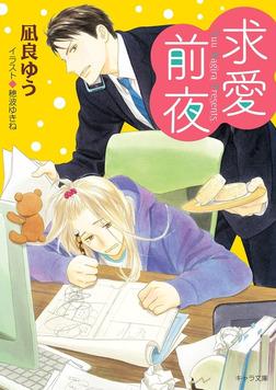 求愛前夜 恋愛前夜(2)【SS付き電子限定版】-電子書籍