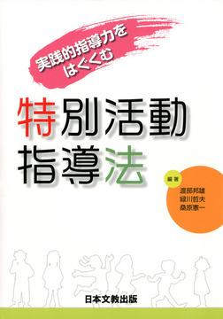 特別活動指導法 : 実践的指導力をはぐくむ-電子書籍