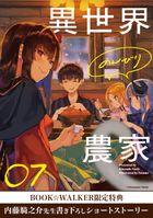 【購入特典】異世界のんびり農家 07』BOOK☆WALKER限定書き下ろしショートストーリー
