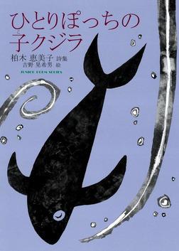 ひとりぽっちの子クジラ-電子書籍