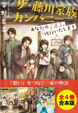 【合本版】ザ・藤川家族カンパニー-電子書籍