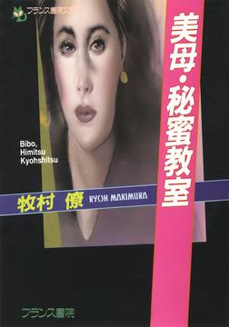 美母・秘蜜教室-電子書籍