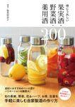 体にうれしい果実酒・野菜酒・薬用酒200