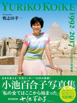 小池百合子写真集 YURiKO KOiKE 1992-2017-電子書籍