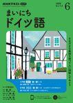 NHKラジオ まいにちドイツ語 2020年6月号