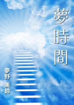 夢時間-電子書籍