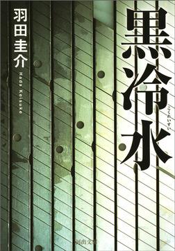 黒冷水-電子書籍