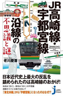 JR高崎線・宇都宮線沿線の不思議と謎-電子書籍