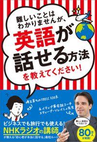 難しいことはわかりませんが、英語が話せる方法を教えてください!【無料お試し版】