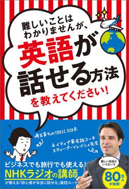 難しいことはわかりませんが、英語が話せる方法を教えてください!【無料お試し版】-電子書籍