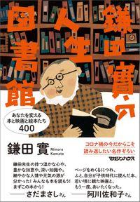 鎌田實の人生図書館 あなたを変える本と映画と絵本たち400(マガジンハウス)