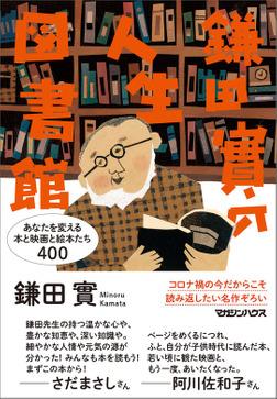 鎌田實の人生図書館 あなたを変える本と映画と絵本たち400-電子書籍