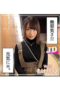 【素人ハメ撮り】咲良 Vol.2-電子書籍