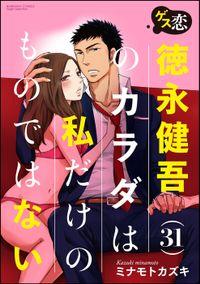 ゲス恋 徳永健吾(31)のカラダは私だけのものではない(分冊版)空白を満たす一夜 【第4話】